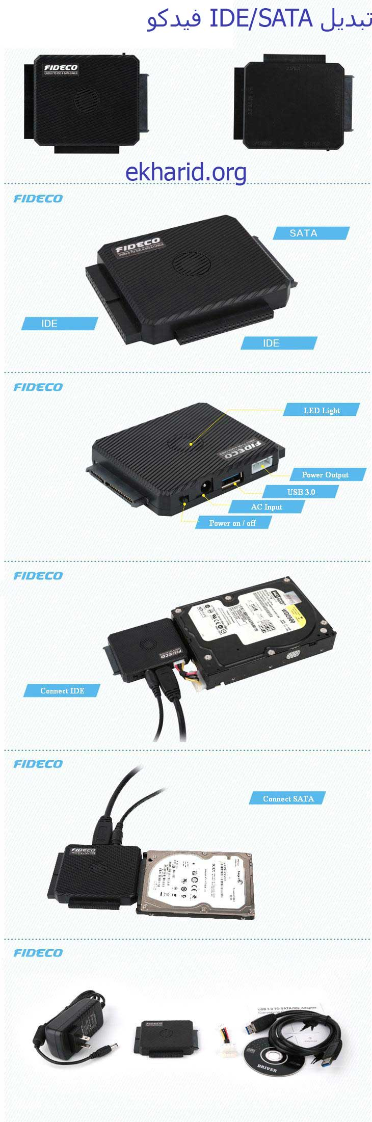 تبدیل آی دی ای و ساتا فیدکو USB 3.0 to IDE/SATA Converter FIDECO