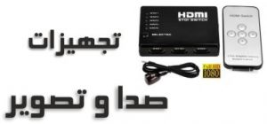 تجهیزات صدا و تصویر Sound and image accessories