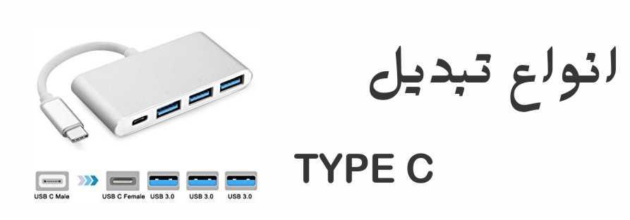 انواع تبدیل type c