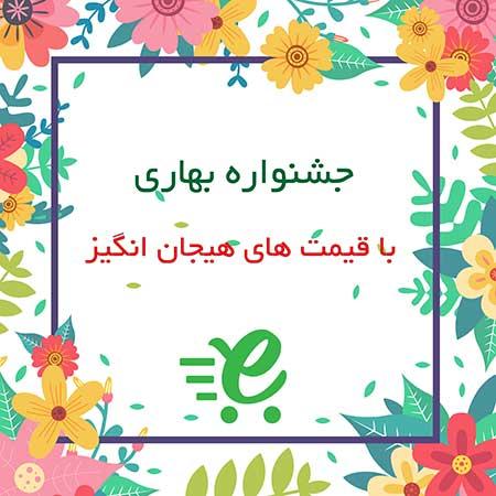 جشنواره-فروش-بهاره
