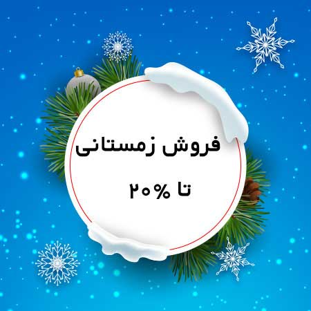 جشنواره-فروش-زمستانی