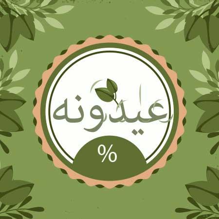 عیدانه-فروشگاه-ای-خرید