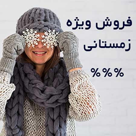 فروش زمستانی فروشگاه ای خرید