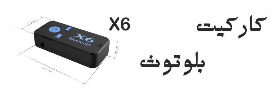 کارکیت بلوتوث X6