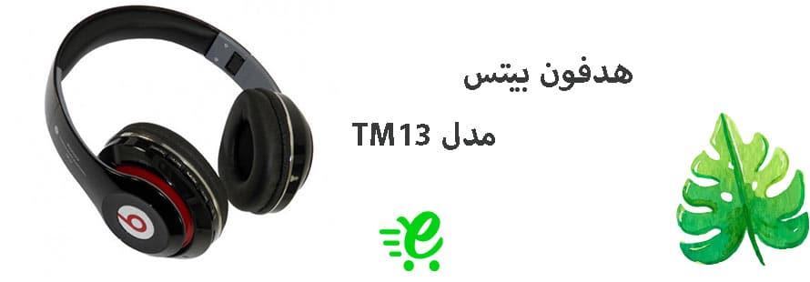 هدفون بیتس TM 13