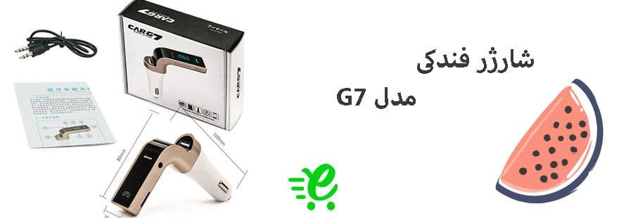 شارژر فندکی CAR G7
