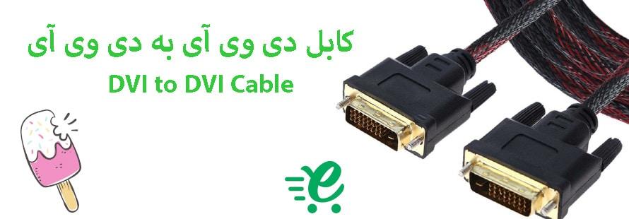 کابل DVI