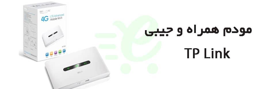 مودم همراه و جیبی TP LINK 4g مدل M7300