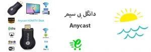 دانگل HDMI بیسیم Anycast