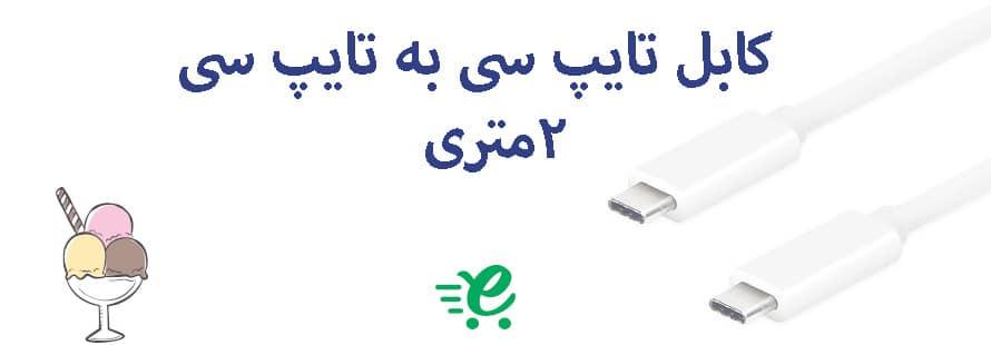کابل Type c