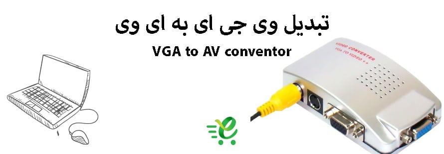 تبدیل VGA به AV