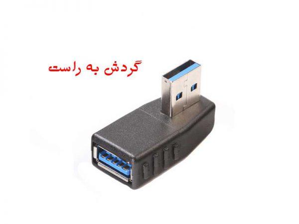 تبدیل نری به مادگی USB3.0 راست گرد | تبدیل ۹۰ درجه USB3.0 | مبدل USB3.0 راست گرد | مبدل ۹۰ درجه USB3.0