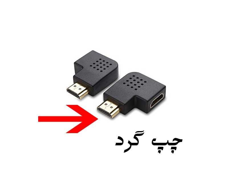 تبدیل نری به مادگی HDMI با زاویه ۹۰ درجه | تبدیل ۹۰ درجه HDMI | نری به مادگی 90 درجه