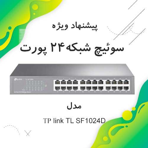 سوئیچ-شبکه-tplink-sf1024d