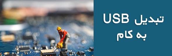 تبدیل USB به کام