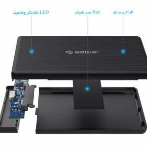 باکس هارد اکسترنال اوریکو 2189U3 | باکس هارد اکسترنال usb3 اوریکو | باکس هارد 2.5 اینچی usb3 اوریکو | قیمت باکس هارد USB3.0 اوریکو | خرید باکس هارد ORICO 2189U3 |